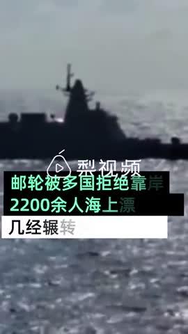 视频-邮轮因疫情被多国拒绝漂泊两周 乘客:船上无