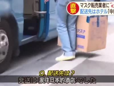日本商家高价转卖口罩:主要卖给中国人 一周赚100万