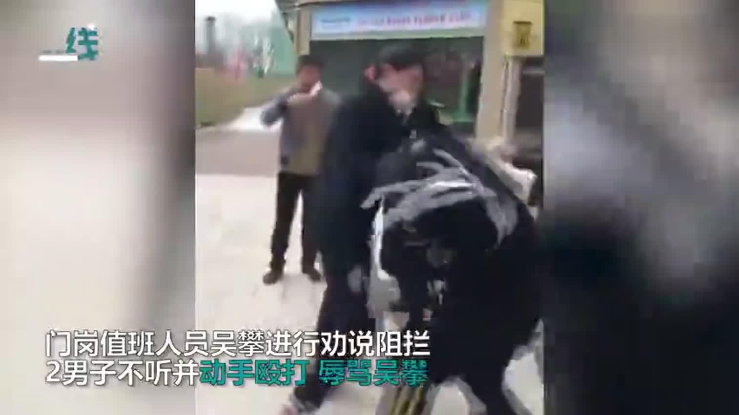 """视频-两男子辱骂围攻防疫保安 结果被""""勾拳抱摔"""""""