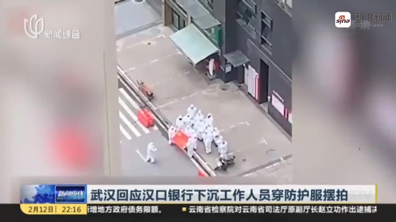 视频-工作人员穿防护服摆拍还拿来擦车?官方回应来