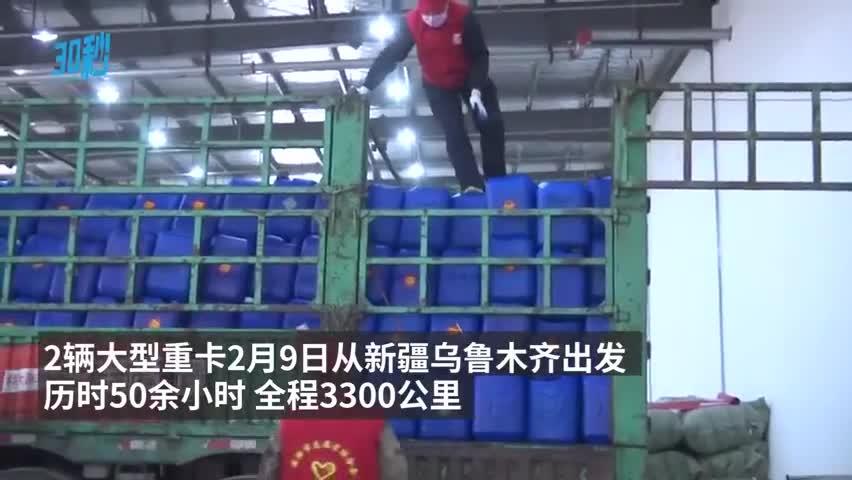 视频-跨越天山!新疆运60吨消毒液驰援湖北安陆