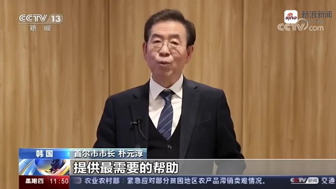 视频-首尔市市长说现在该是报恩的时候了