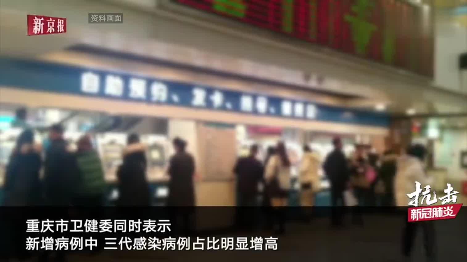 视频-重庆首次发现四代感染病例