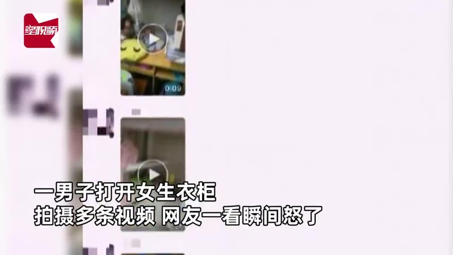 视频-男保安入住武汉高校女寝兴奋的拍视频发上网