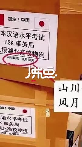 视频-探访日本大阪 随处可见为中国加油标语