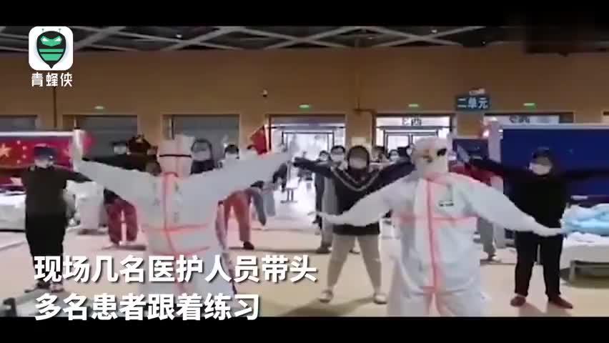 视频-医护人员在方舱医院带患者打太极拳 还有患者