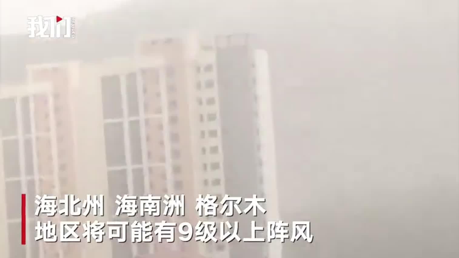 视频-青海气象部门连发16条大风预警 西宁8级阵