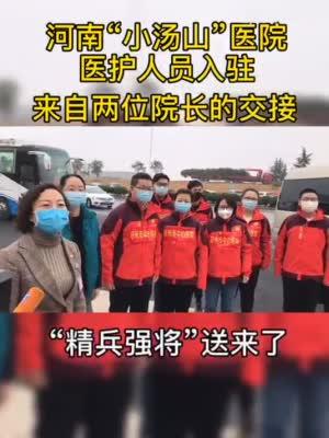 """226名""""精兵强将""""集结郑州岐伯山医院 2月16日进入战""""疫"""""""