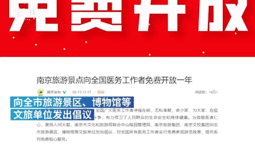 视频-南京28景点向医务人员免费开放一年:旅游观