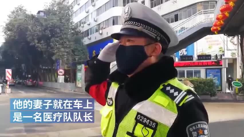 视频-四川执勤交警敬礼目送援汉妻子:你去支援武汉