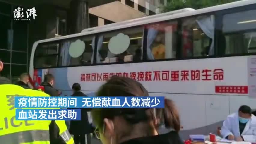 视频 疫情期间血站库存告急 民警组团献血