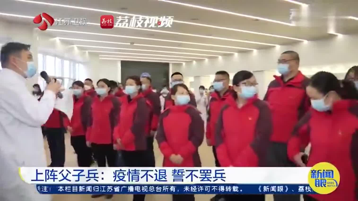 视频-抗击疫情父子齐上阵:疫情不退 誓不罢兵