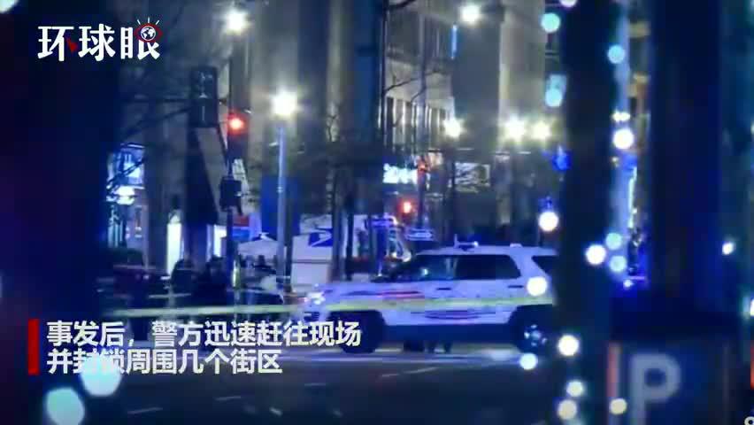 视频:美国华盛顿市中心发生枪击案致1死1伤