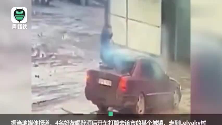 视频-乌克兰4名醉酒男子开车迷路 争执方向时一人