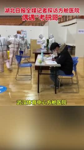 视频-学习不能停止!大三学生方舱医院备战考研
