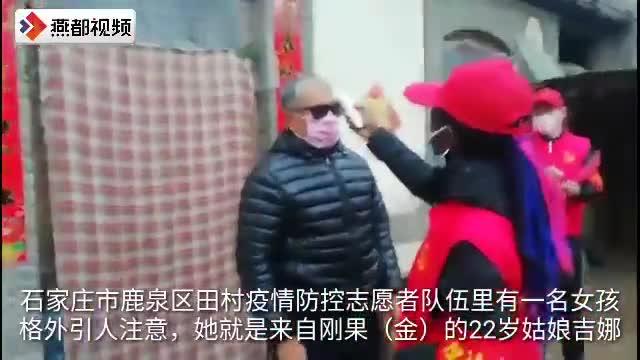 """视频-快看!石家庄市鹿泉区疫情防控志愿者里有个"""""""