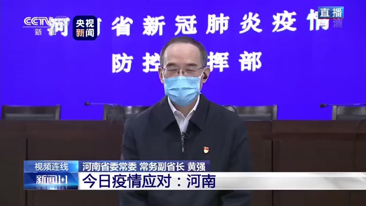 视频-河南省副省长回应硬核防疫:人民威力大