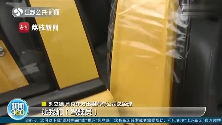 视频-丑点但实用!南京出租车装隔离防护膜