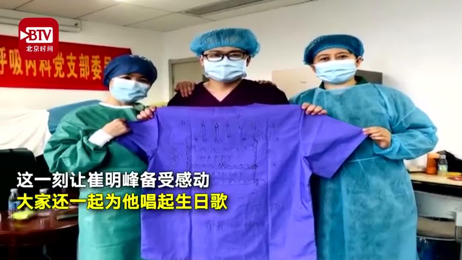 视频-男护士支援武汉恰逢生日 同事们给他手绘了一
