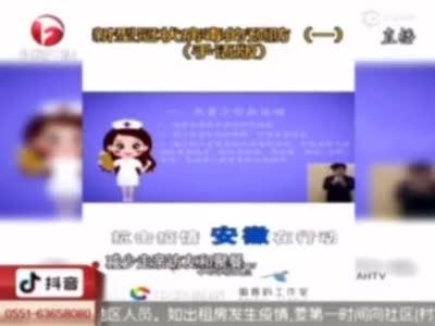 关注特殊人群 安徽特教学校推出手语宣传视频