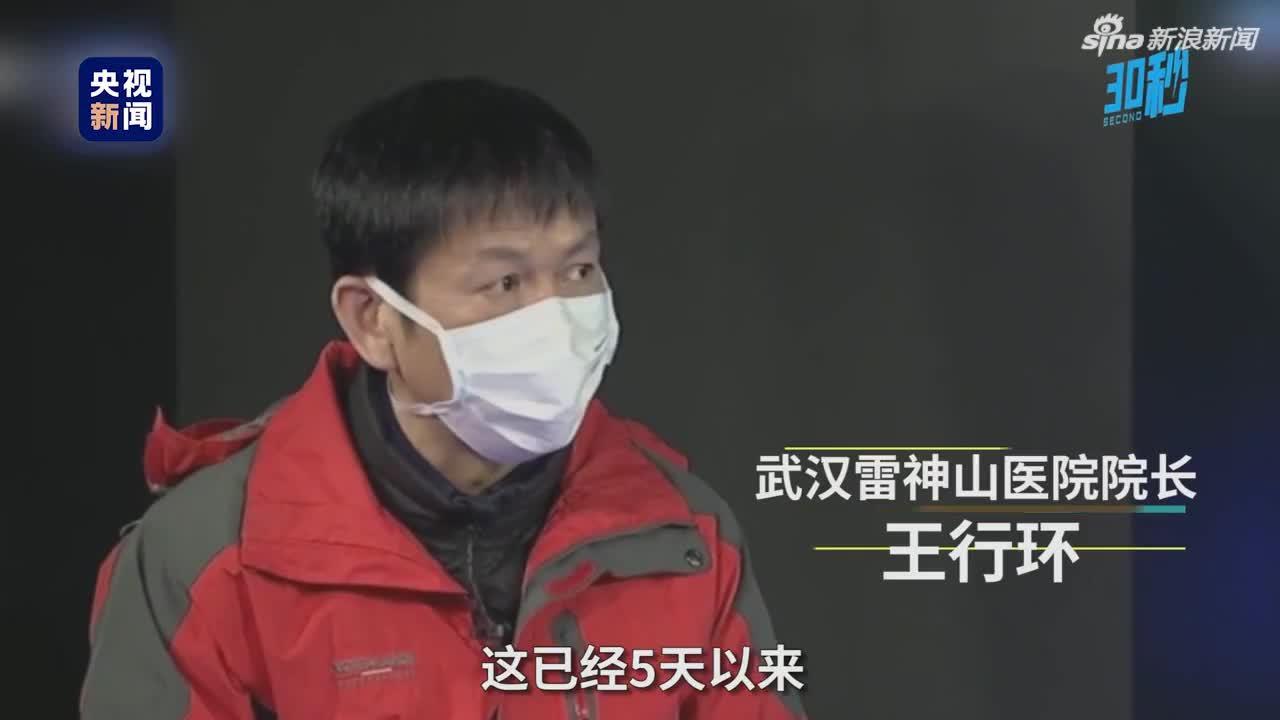 视频-武汉雷神山医院院长王行环:疫情的拐点已经来