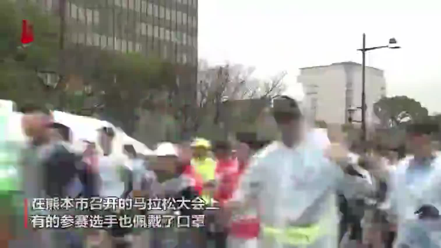 视频-日本近10万人参加马拉松大赛 有选手戴口罩