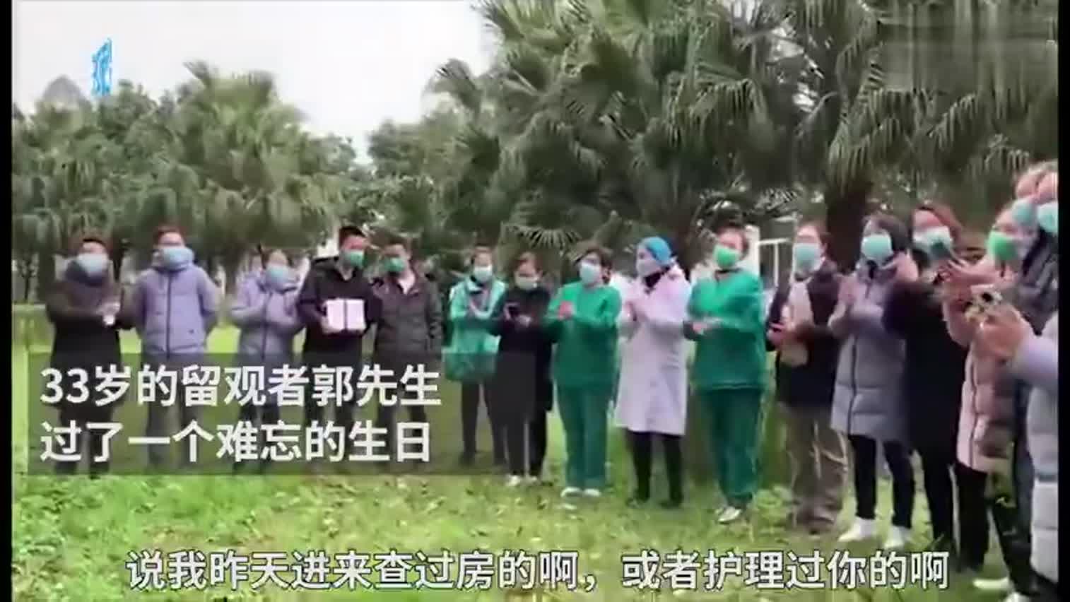 """视频-医护人员给留观患者过生日:""""第一次看到没穿"""