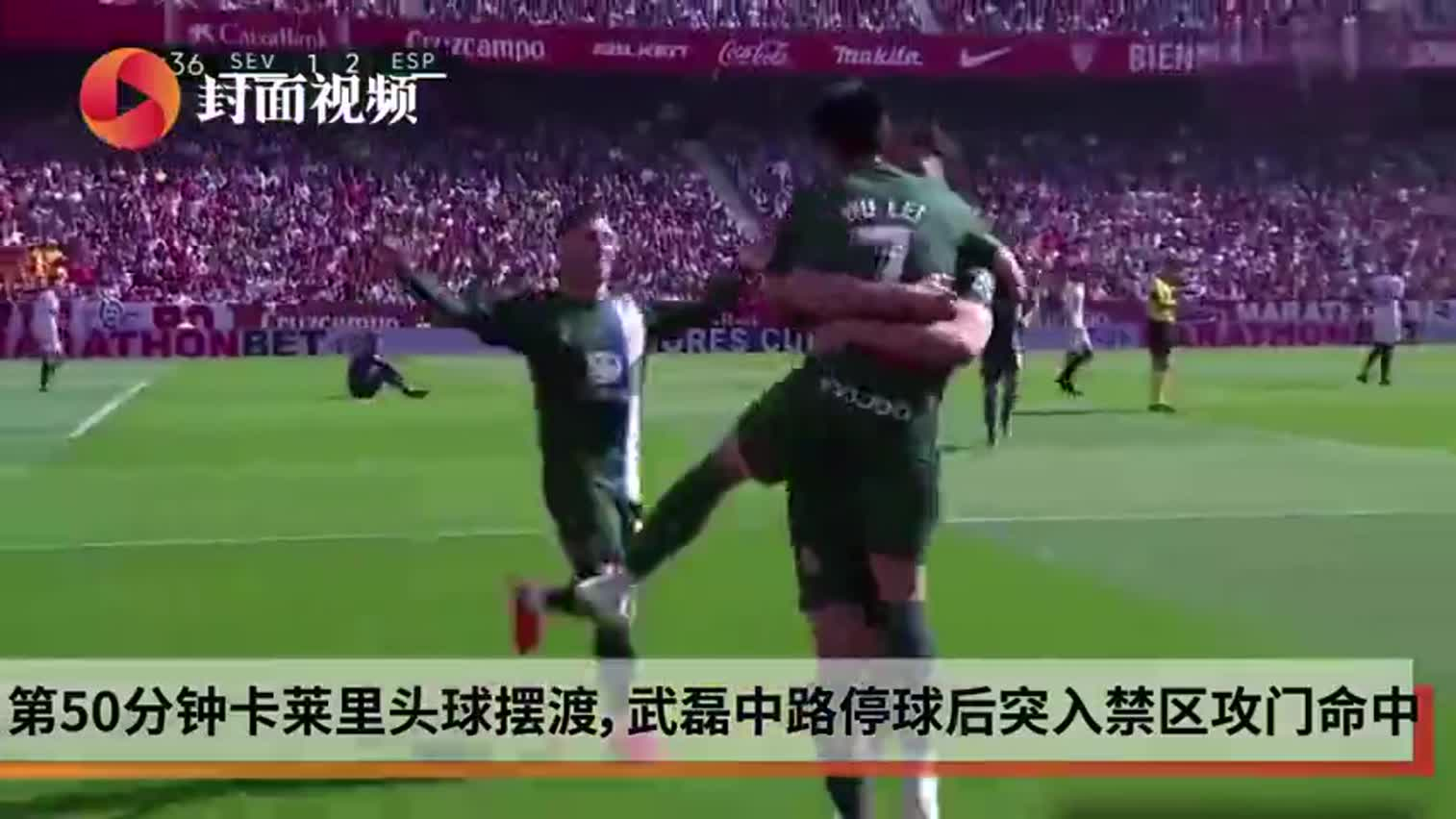 视频-武磊进球助西班牙人摆脱榜尾 赛后被评为MV