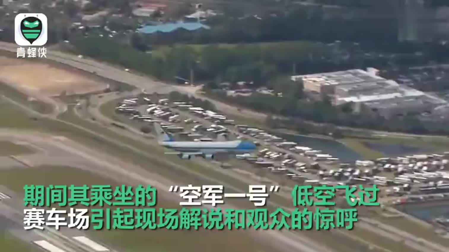 视频-特朗普空降汽车赛事 专机超低空划过赛场引现
