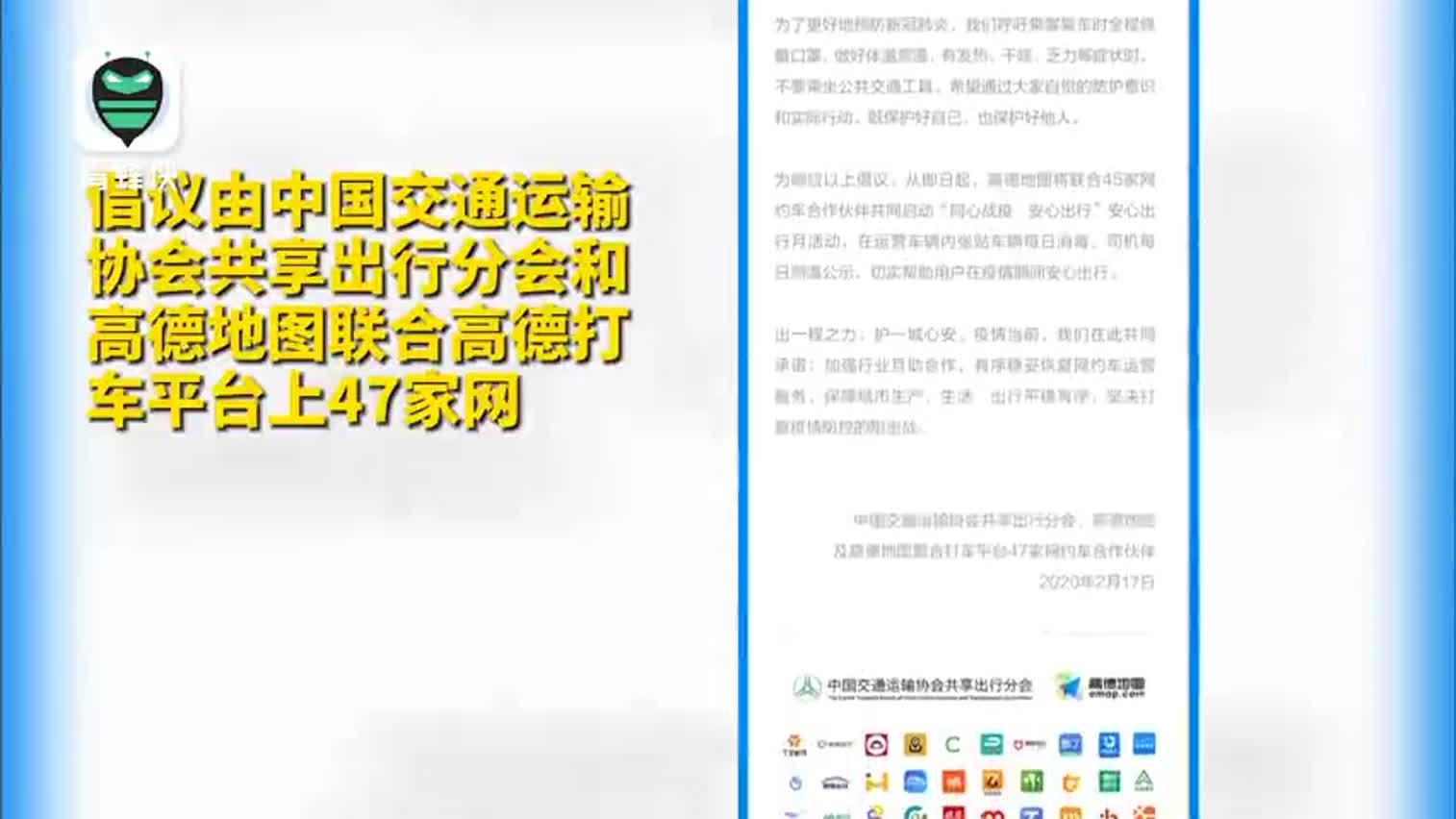 """视频-47家网约车平台联合推出""""测温消毒""""安心车"""