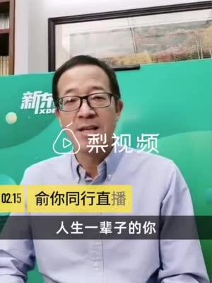 俞敏洪:同样英语专业 马云的阿里市值比新东方高几十倍