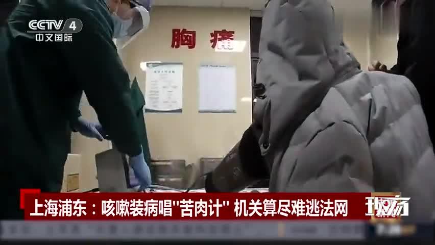 视频-入戏太深?上海一小偷被抓假装咳嗽被刑拘