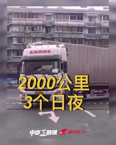 视频-重庆人民向浙江援助30吨榨菜