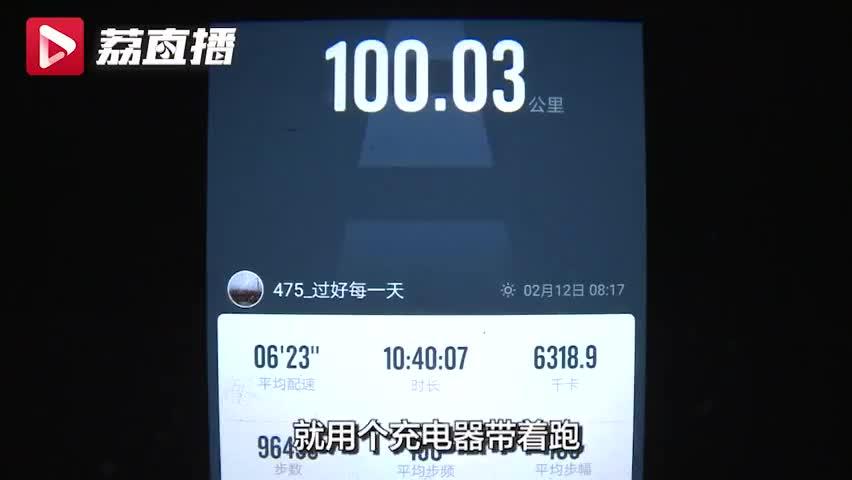 视频 因小区管控 男子在自家客厅慢跑100公里