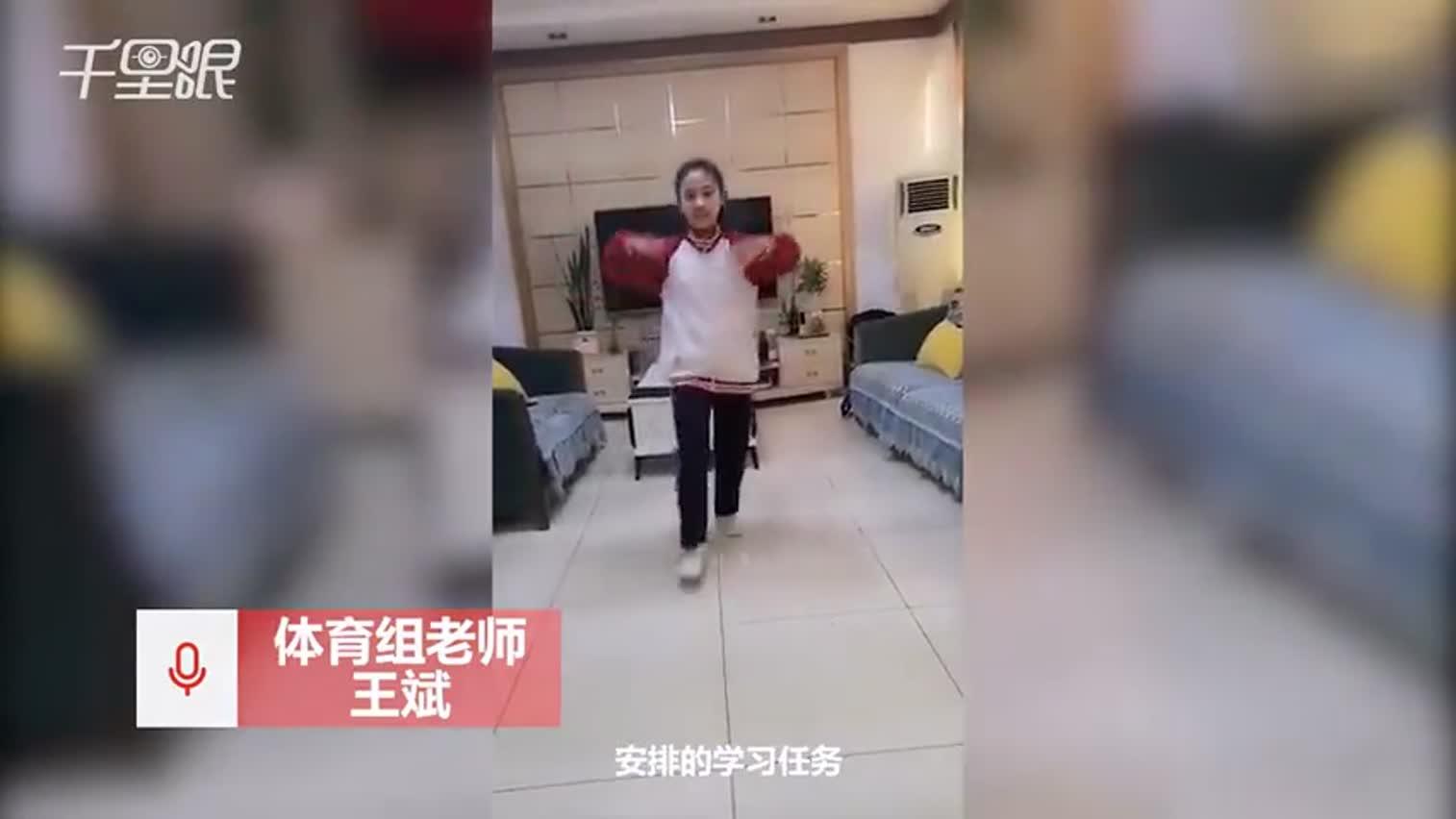 视频 学习健康两不误 中学生线上打卡广播体操