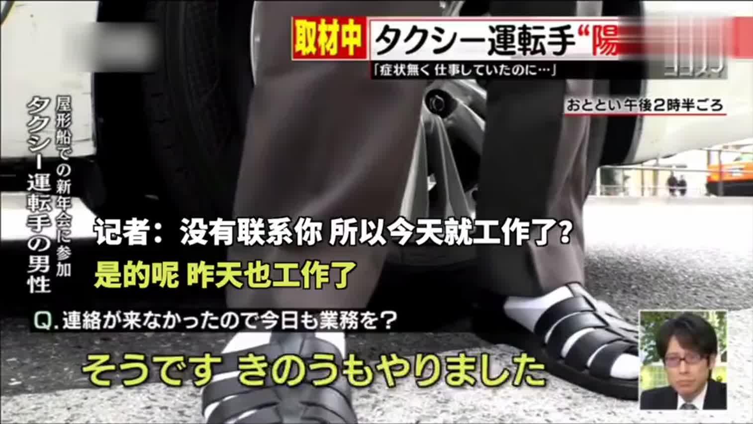 视频 日本出租车司机接受电视台采访 中途接到电话