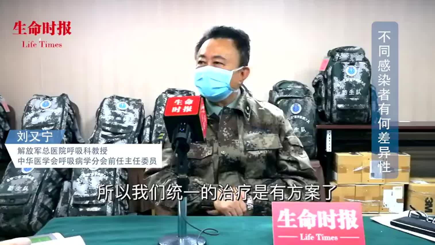 """视频 专访北京第一例""""非典""""收治专家刘又宁 病毒"""
