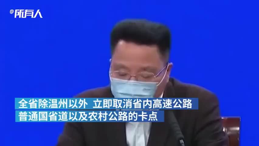 视频 浙江取消温州以外省内各大公路卡点 让城市逐