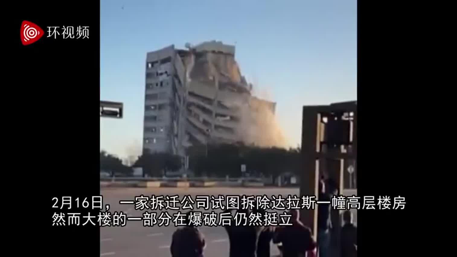"""视频 美国得州一高楼爆破拆除失败 成新版""""比萨斜"""