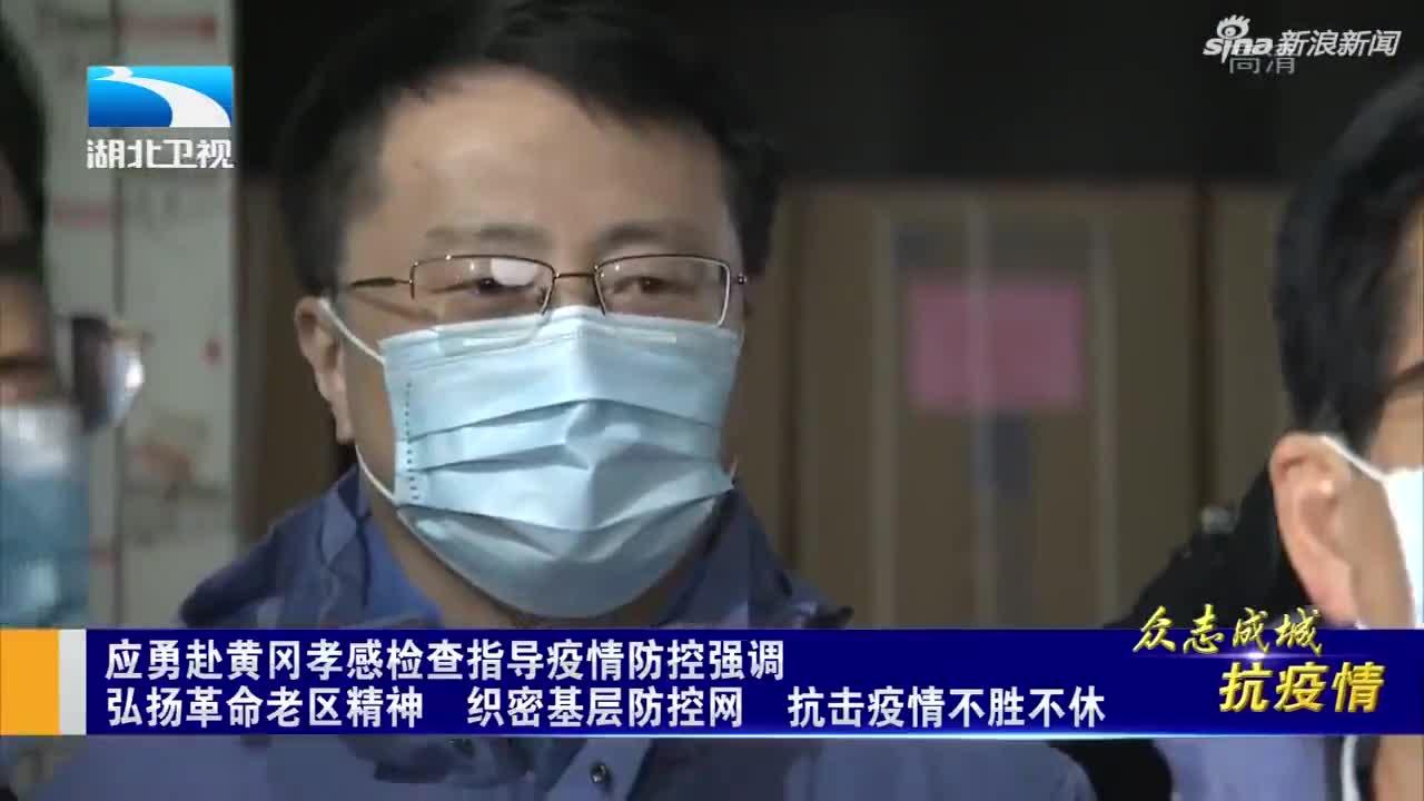 视频-湖北省委书记应勇深入黄冈孝感 检查指导疫情