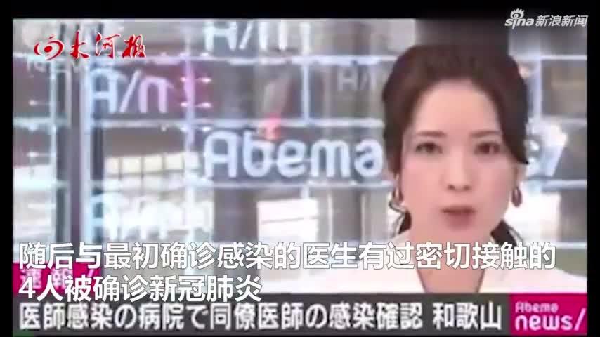 视频-日本首现医院内感染 新增4人均无14日内中