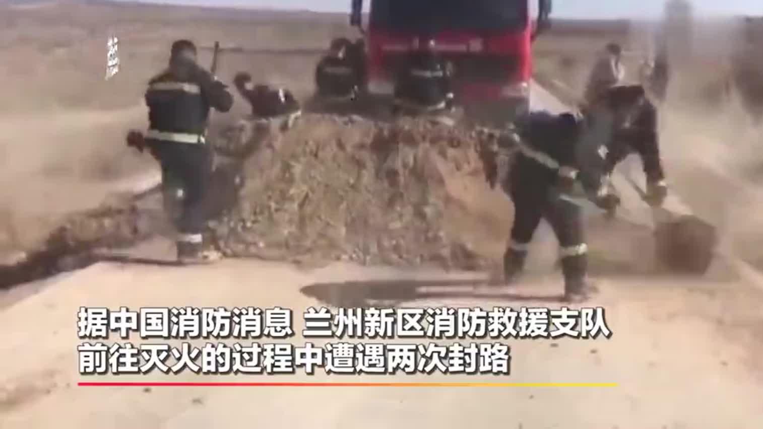 视频 消防车出勤救火遇封路 耽误20分钟达火场