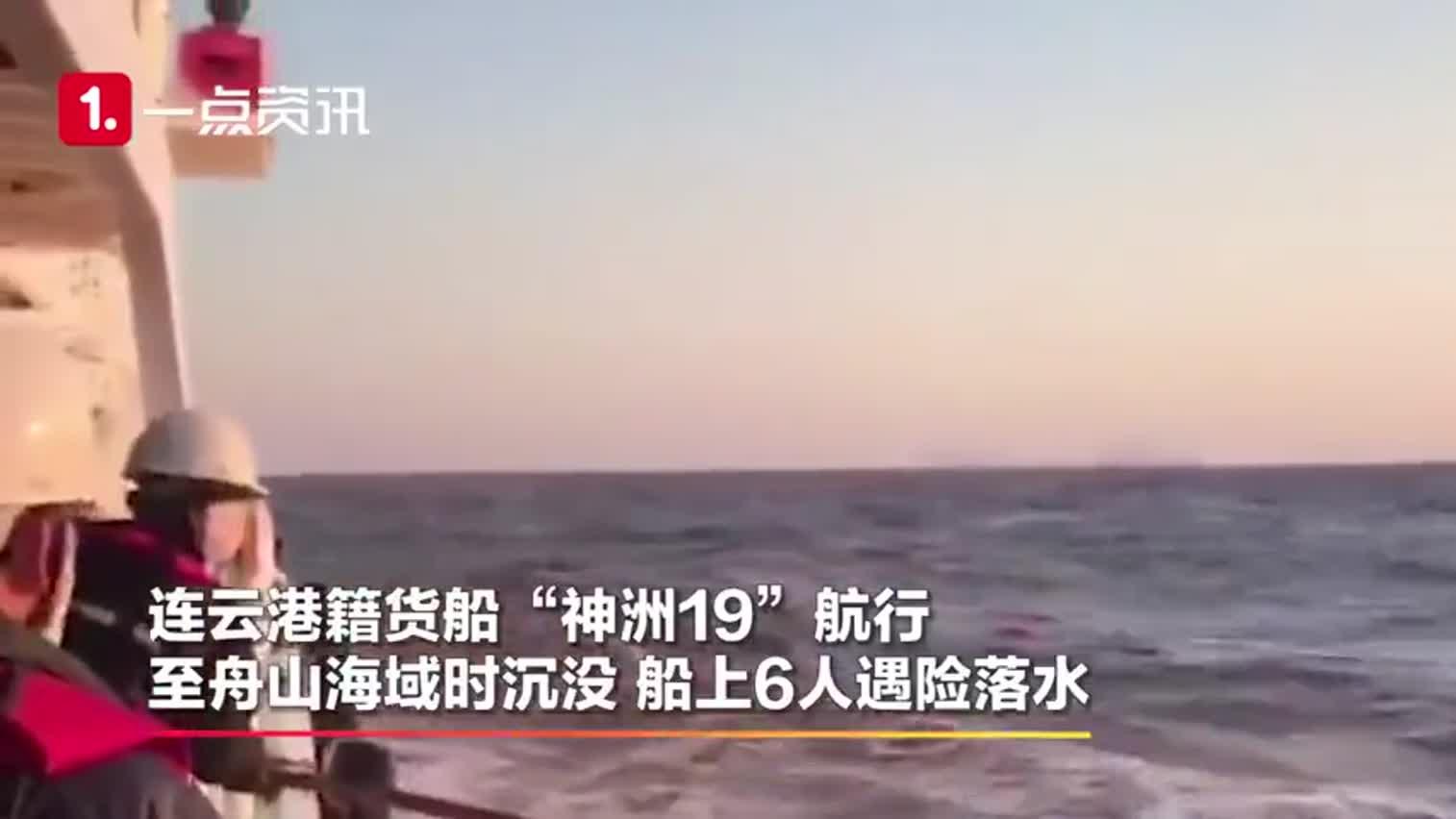 视频-浙江舟山海域货船沉没3人遇难另有3人失联
