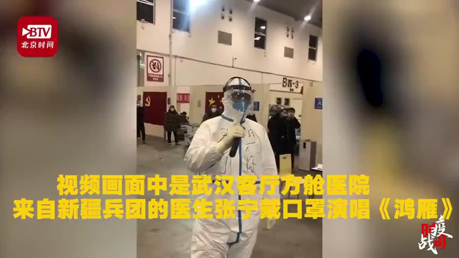 视频-医生戴口罩唱《鸿雁》 听后彻底被医护们的才