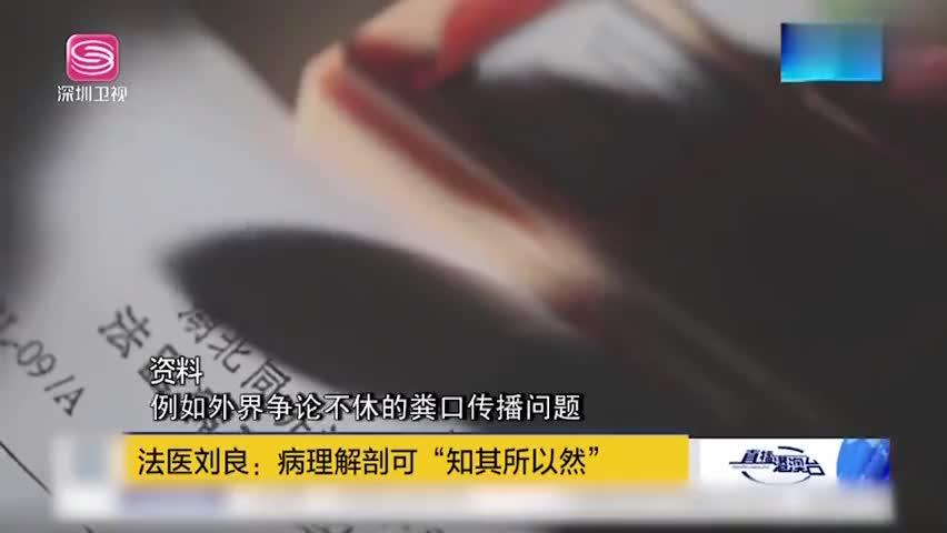 视频-知名法医刘良完成首例遗体解剖 对抗疫有何影