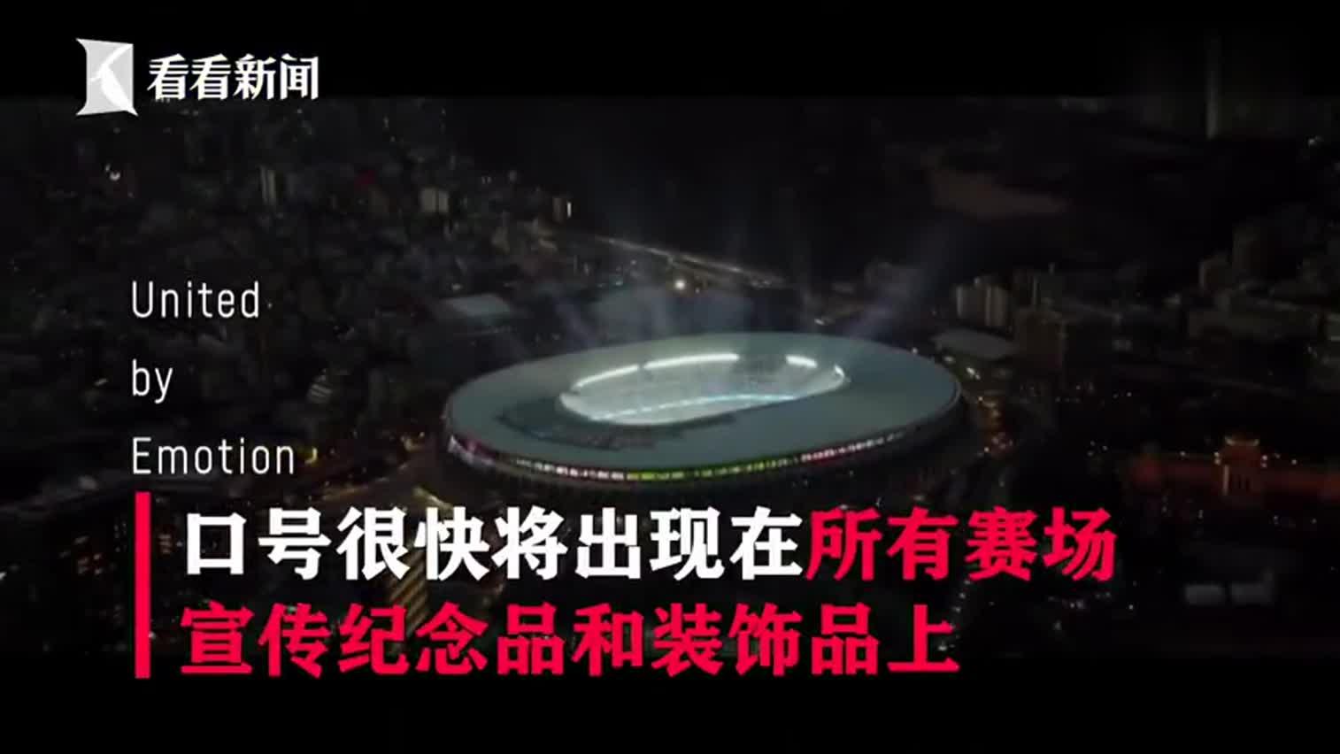 """视频-东京公布奥运口号 网友:这不就是""""山川异域"""