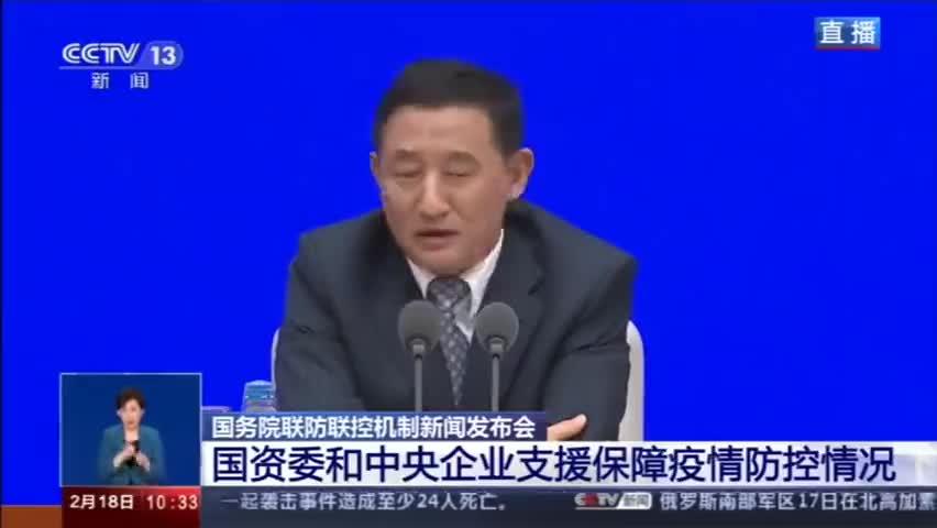 视频-国资委:扶持中小企业理所当然