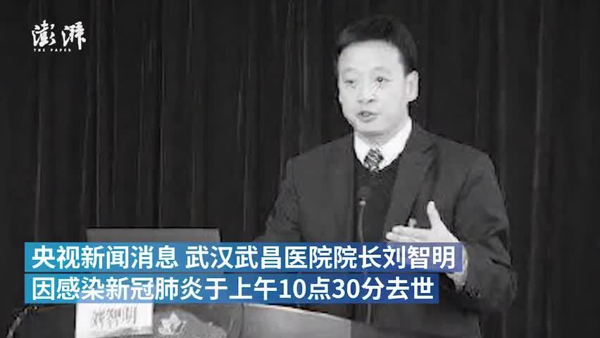 视频-武昌医院院长刘智明感染新冠肺炎去世