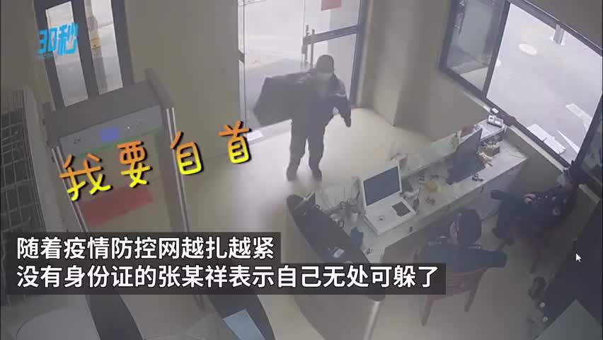 视频-疫情排查太严 潜逃20年逃犯自首