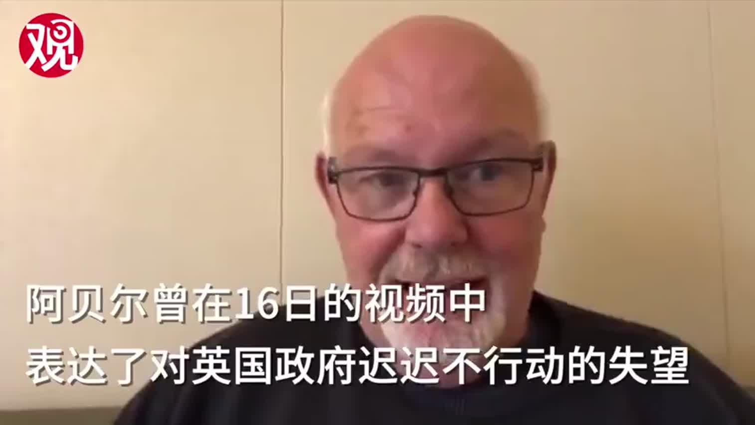 视频|钻石公主号英国夫妇检测呈阳性 曾抱怨英政府